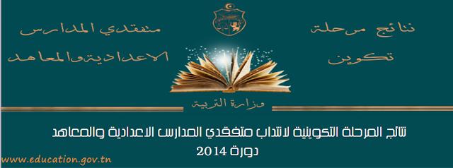 نتائج المرحلة التكوينية لانتداب متفقدي المدارس الاعدادية والمعاهد  دورة 2014