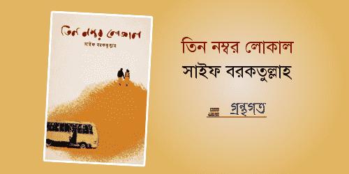 তিন নম্বর লোকাল | সাইফ বরকতুল্লাহ