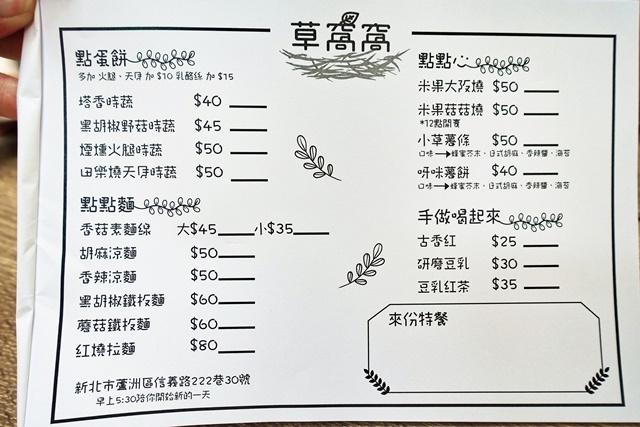 草窩窩素廚房菜單