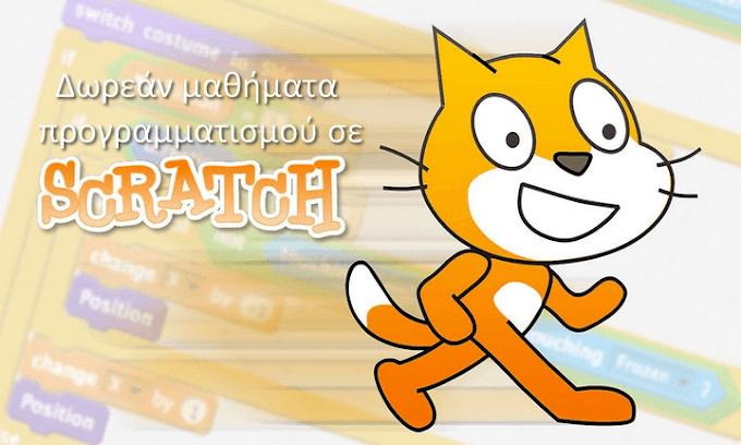 Δωρεάν μαθήματα προγραμματισμού σε Scratch