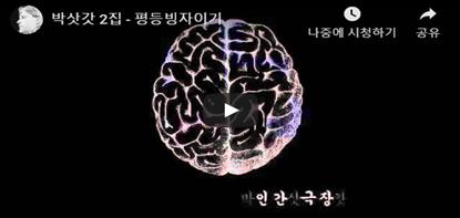 박삿갓-남녀평등 빙자하기 (2002년)