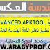دورة Advanced ApkTool | حصريا الهندسة العكسية لتطبيق تعلم اللغة الفرسية وتعلم الانجليزية | الدرس 3