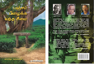 Panjam Pilaikka Vanda Seemail - Mu Sivalingam