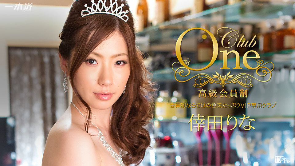 WATCH102815 179 CLUB ONE Koda Rina [HD]