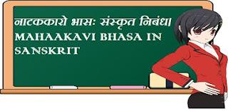 Mahakavi Bhasa in Sanskrit