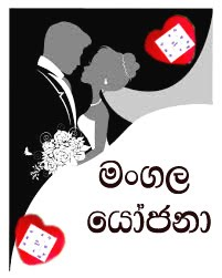 MARRIAGE PROPOSALS - මංගල යෝජනා  (Click on the Image)