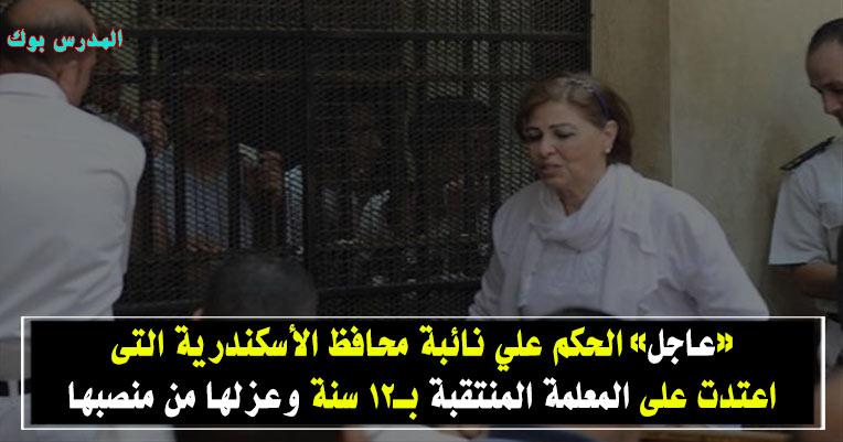 الحكم علي نائبة محافظ الأسكندرية التي سبت المعلمة المنتقبة بـ12 سنة وعزلها من منصبها