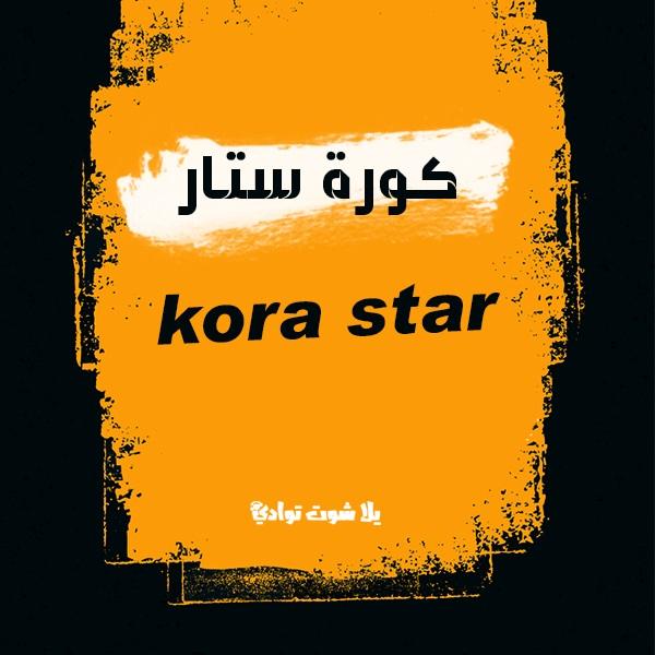 كورة ستار موقع بث مباشر للمباريات كورة ستار Kora Star
