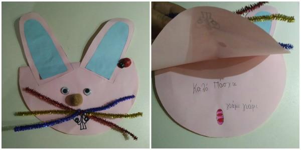 Φτιάχνουμε πασχαλινές κάρτες για παιδιά