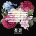 BIGBANG GD + TOP - FLOWER ROAD -  GÜZEL BİR HEDİYE