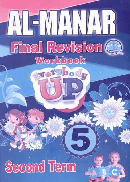 ملحق المراجعة النهائية لكتاب المنار لمنهج Everybody Up prim 5 للصف الخامس الإبتدائى ترم ثانى