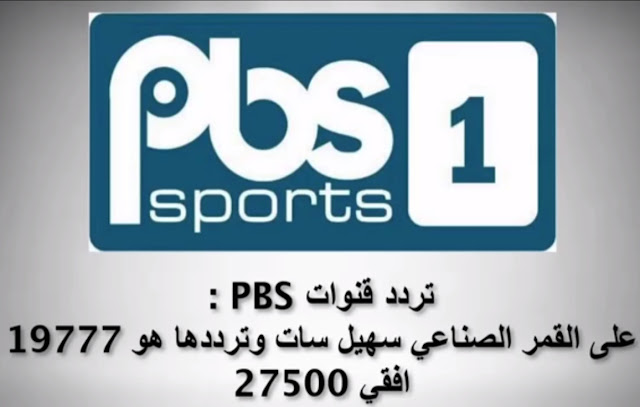 شاهد جميع  البطولات العالمية على باقة PBS SPORTS مجانا بدون تشفير