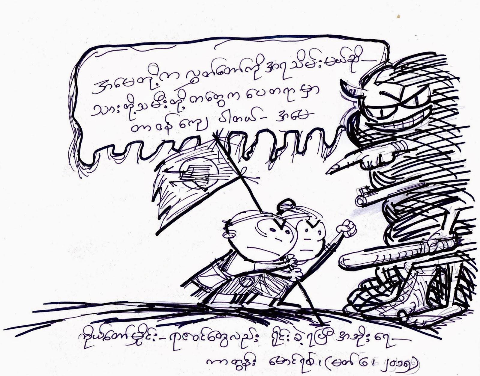 ကာတြန္း ေမာင္ရစ္ - SOS - Save Our Students, Myanmar