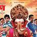 Morya मोरया - Superhit Full Marathi Movies