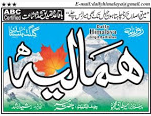 Gilgit Baltistan Newspapers