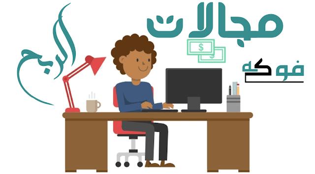مواقع ومجالات الربح من الانترنت باللغة العربية