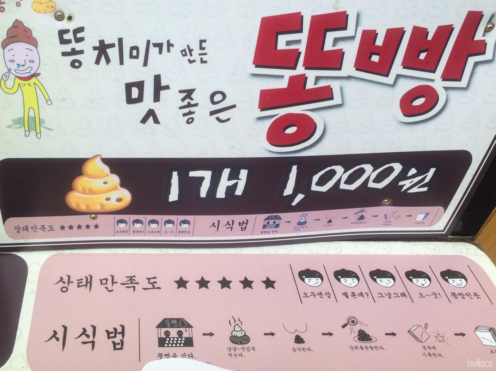 Seoul, Korea - Summer Study Abroad 2014 - Seoul City Touring - Insadong 인사동 仁寺洞 - Ssamziegil 쌈지길 poop bread