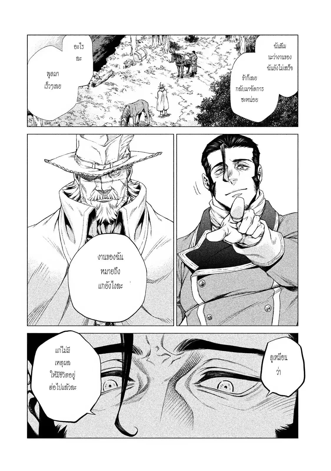 อ่านการ์ตูน Henkyou no Roukishi - Bard Loen ตอนที่ 2 หน้าที่ 24