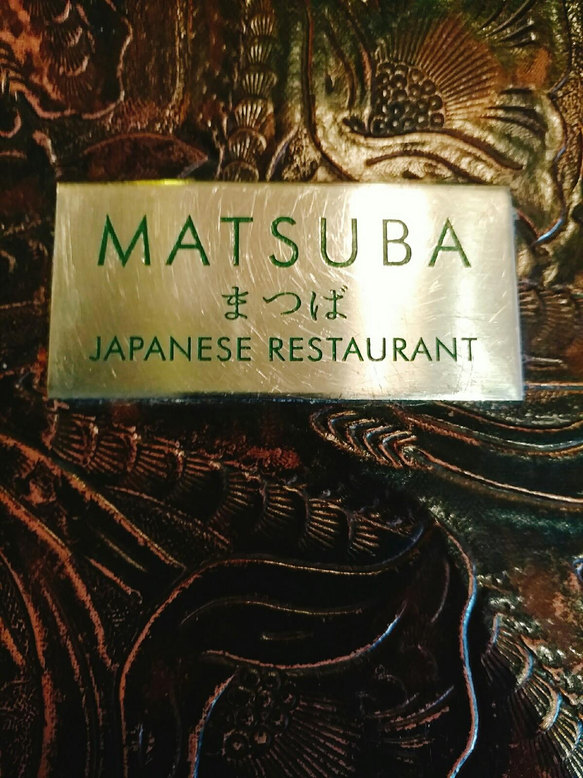 A wonderful mess at Matsuba