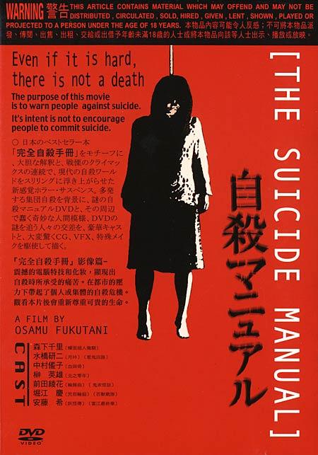 The Complete Manual Of Suicide By Wataru Tsurumi Zip
