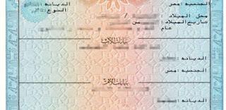 خدمات اليكترونية: طريقة استخراج شهادة ميلاد بالكمبيوتر عبر الإنترنت في مصر