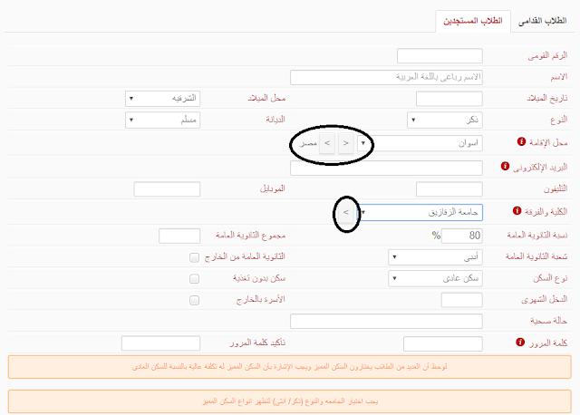 نظام الزهراء للمدن الجامعيه 2018 التقديم والاستعلام عن نتيجة القبول