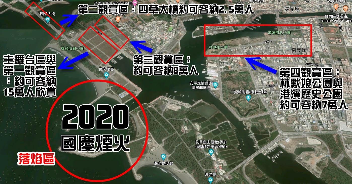 2020國慶煙火|觀賞區域配置圖全攻略|快研究好要在哪卡位吧!
