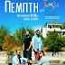 Every Thurday Live @ Gyali Kafene (Ioannina)
