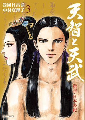 [Manga] 天智と天武 -新説・日本書紀- 第01-03巻 [Tenji to Tenmu – Shinsetsu Nihon Shoki Vol 01-03] Raw Download