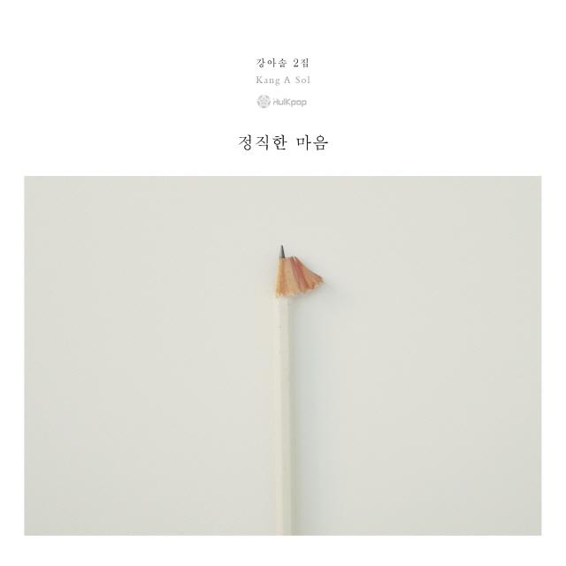 Kang A Sol – Honesty