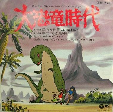 Koprolitos Daikyouryu No Jidai 1979 Las mejores películas y series online en hd. koprolitos blogger