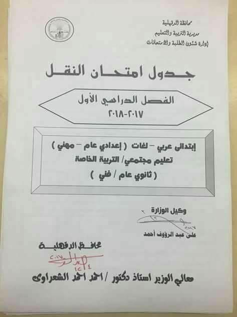 جدول امتحانات نصف العام 2018 الترم الاول محافظة الدقهلية