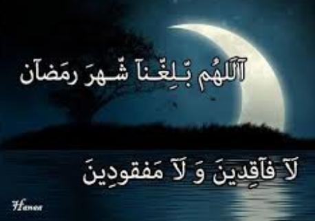 صور رمزية للواتس اب وفيس بوك اللهم بلغنا رمضان 2019-1440 جديدة