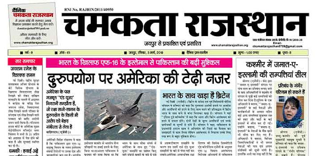 दैनिक चमकता राजस्थान 3 मार्च 2019 ई-न्यूज़ पेपर, जयपुर से प्रकाशित एवं प्रसारित डेली न्यूज़ पेपर