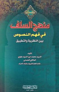 منهج السلف في فهم النصوص بين النظرية والتطبيق - محمد ابن السيد علوي المالكي الحسني