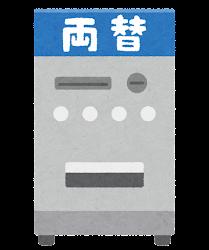 両替機のイラスト