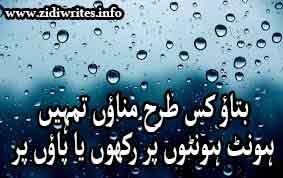 2 line urdu poetry romantic
