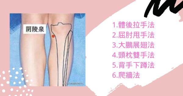 1個穴位,6個動作,每天10分鐘,緩解肩周炎