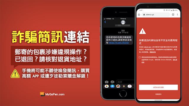 您所郵寄的包裹涉嫌違規操作已退回 請核對退貨地址 詐騙 簡訊 android iOS iPhone apk