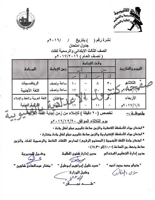 جدول امتحانات الصف الثالث الابتدائي 2017 الترم الأول محافظة القليوبية