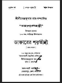 ডাক্তারের শয়তানী - দীনেন্দ্রকুমার রায় Daktarer Shaytani by Dinendra Kumar Roy