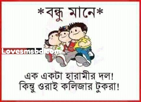 bangla funny picture gallery bangla funny pic Facebook