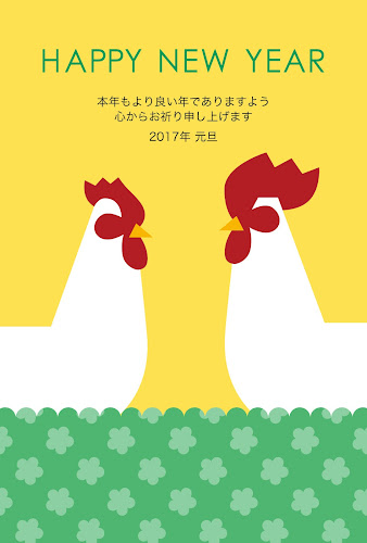 向かい合うニワトリのシンプル年賀状(酉年)