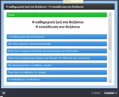 http://users.sch.gr/divan/istoria_11/interaction.swf