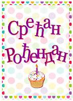 https://99birthday.blogspot.com/2016/12/happy-birthday-wishes-in-serbian.html