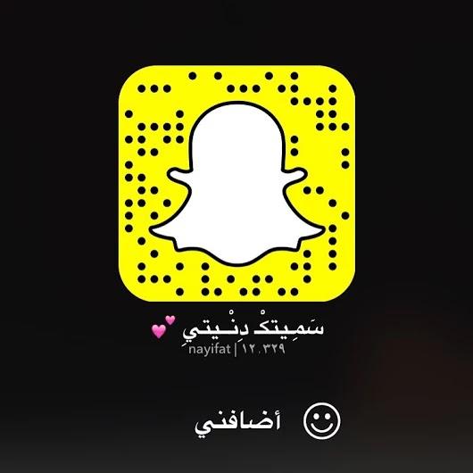 سناب السعودية Snapchat Ksa سناب شات تعارف وتبادل نشر ومشاهدات واعلانات