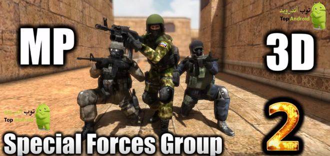 special forces group 1 إصدار قديم