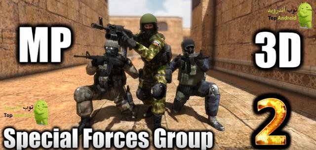 تحميل لعبة special forces group 2 الاصدار القديم