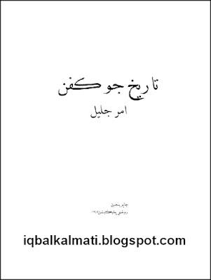 Tareekh jo Kafan by Amar Jaleel Book in Sindhi