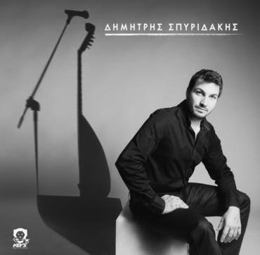Δημήτρης Σπυριδάκης Νέο CD Αποκλειστική Ραδιοφωνική Μετάδοση